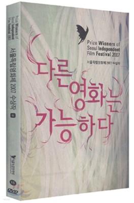 서울 독립 영화제 2007 수상작