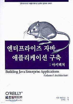엔터프라이즈 자바 애플리케이션 구축 : 아키텍처