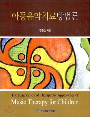아동음악치료 방법론
