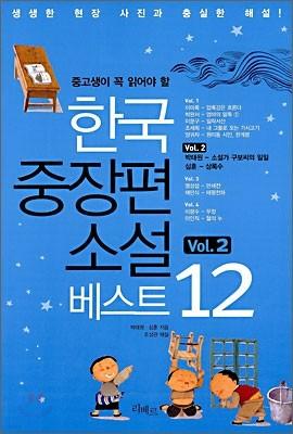 한국 중장편 소설 베스트 12 Vol. 2