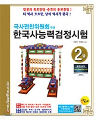 한국사 능력 검정시험 2급