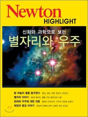 Newton Highlight 별자리와 우주