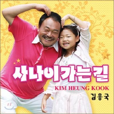 김흥국 - 사나이 가는 길