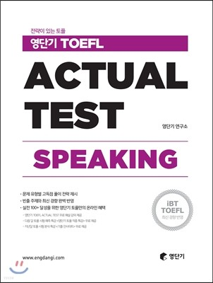 영단기 TOEFL ACTUAL TEST SPEAKING