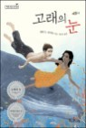 고래의 눈 - 책콩 청소년 08