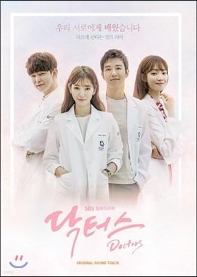 닥터스 (SBS 월화미니시리즈) OST