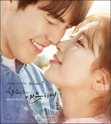 함부로 애틋하게 (KBS 특별기획드라마) OST Vol.1