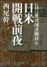 GHQ焚書圖書開封(6)日米開戰前夜