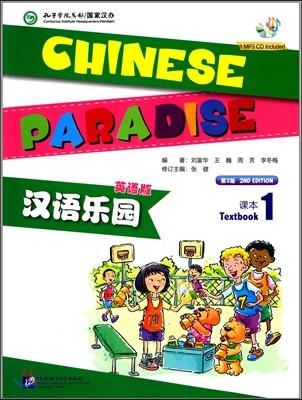 漢語樂園:課本(1)(英語版)(第2版) 한어낙원:과본1(영어판)(제2판)