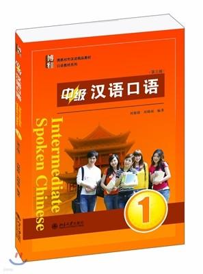 中級漢語口語 1(第3版) 중급한어구어1(제3편)
