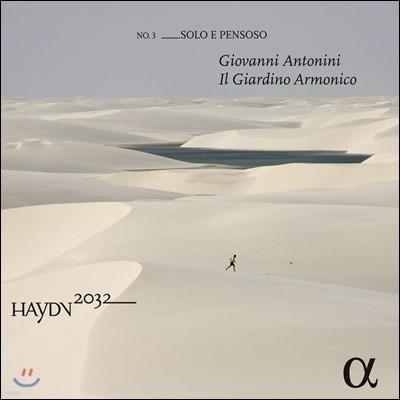 Giovanni Antonini 하이든 2032 프로젝트 3집 (Haydn 2032 Vol.3 - Solo e Pensoso, Symphonies)