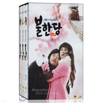 불한당 박스세트 : SBS드라마스페셜 (6Disc)