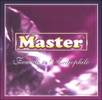 여성 보컬 오디오파일 1집 (Female Audiophile)