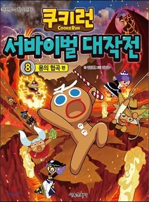 쿠키런 서바이벌 대작전 8