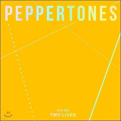 페퍼톤스 (Peppertones) - 2014-2015 Two Lives