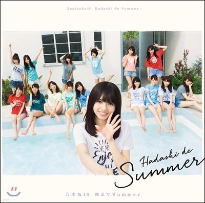 Nogizaka46 (노기자카46) - 맨발로 Summer