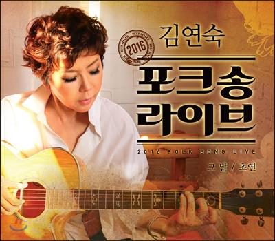 김연숙 - 포크송 라이브