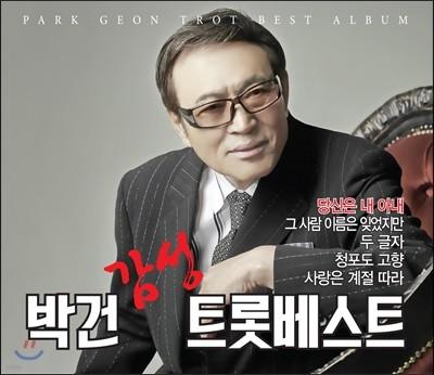 박건 - 감성 트롯베스트