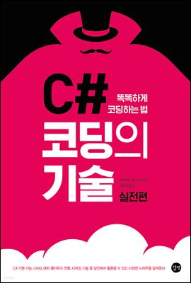 C# 코딩의 기술 실전편