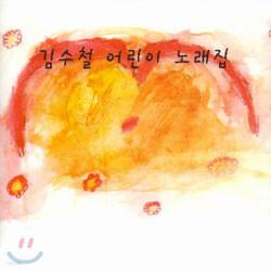 김수철 - 어린이 노래집