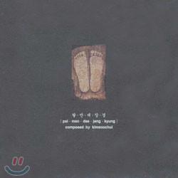 김수철 - 팔만대장경