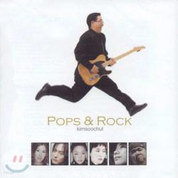 김수철 - Pops & Rock