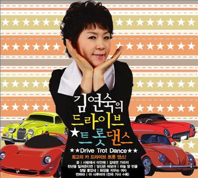 김연숙의 드라이브 트롯댄스