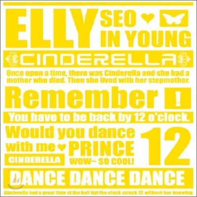 서인영 - 스페셜 앨범 : Elly is Cinderella