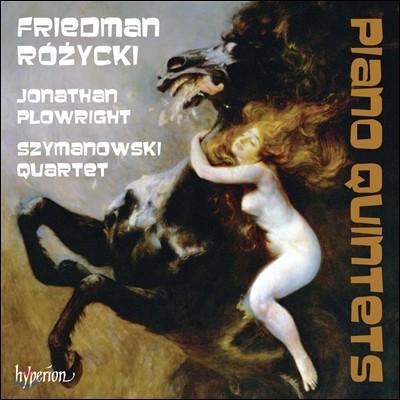 Jonathan Plowright 루도미르 르지츠키: 피아노 오중주 Op.35 / 이그나츠 프리드만: 피아노 오중주 C단조 - 조나단 플로우라이트, 시마노프스키 사중주단 (Rozycki / Friedman: Piano Quintets)