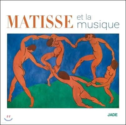 Matisse : Et La Musique (마티스 그리고 음악) [Deluxe Edition]