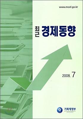 최근 경제동향 2008 7월호
