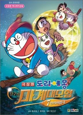 극장판 도라에몽 진구의 마계대모험 7인의 마법사