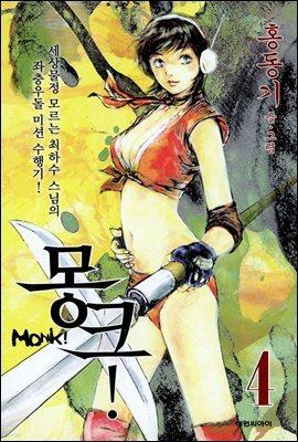 몽크! (Monk!) 4