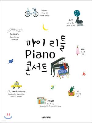 마이 리틀 피아노 콘서트