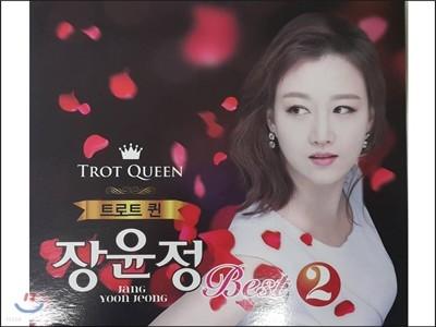 장윤정 - 트로트 퀸 Best 2