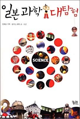 일본 과학 대탐험