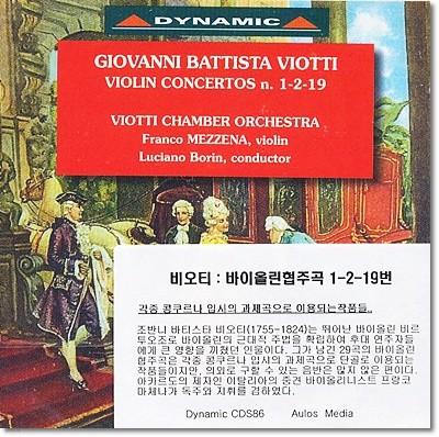 비오티 : 바이올린 협주곡 1-2-19번 - 프랑코 메체나