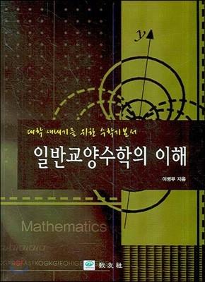 일반교양수학의 미래
