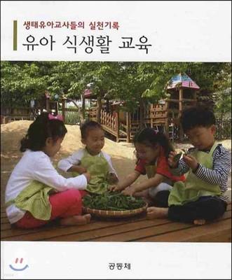 유아 식생활 교육