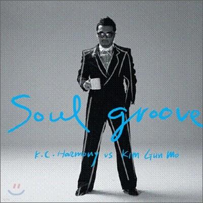 김건모 12집 - Soul Groove