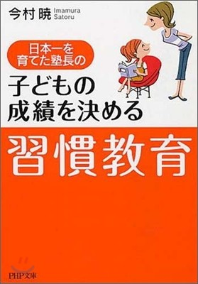 日本一を育てた塾長の子どもの成績を決める「習慣敎育」