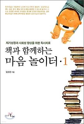 책과 함께하는 마음 놀이터 1