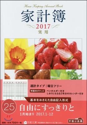 25.實用家計簿 2017年版