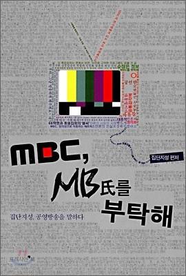MBC, MB氏를 부탁해