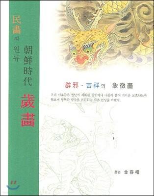 민화의 원류 조선시대 세화