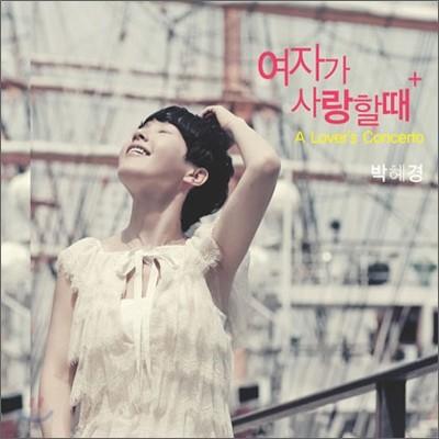 박혜경 - 여자가 사랑할 때 +(플러스) : A Lover's Concerto