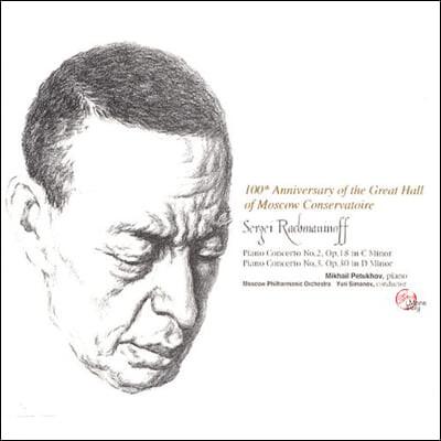 Mikhail Petukhov 라흐마니노프: 피아노 협주곡 2, 3번 (Rachmaninov : Piano Concerto No.2 & No.3) 미하일 페투호프