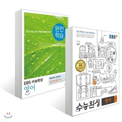 EBS 수능완성 완전학습 영어 + EBS 수능완성 영어영역 영어 (2016년)