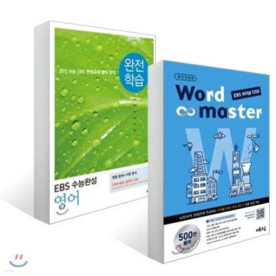 Word Master 워드마스터 EBS 파이널 1200 (2016년) + EBS 수능완성 완전학습 영어