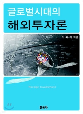 글로벌시대의 해외투자론